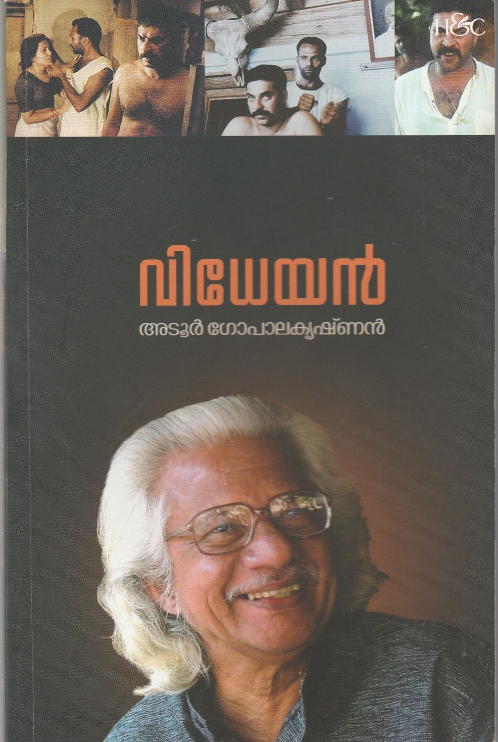 വിധേയൻ | Vidheyan ( Screenplay ) by Adoor Gopalakrishnan