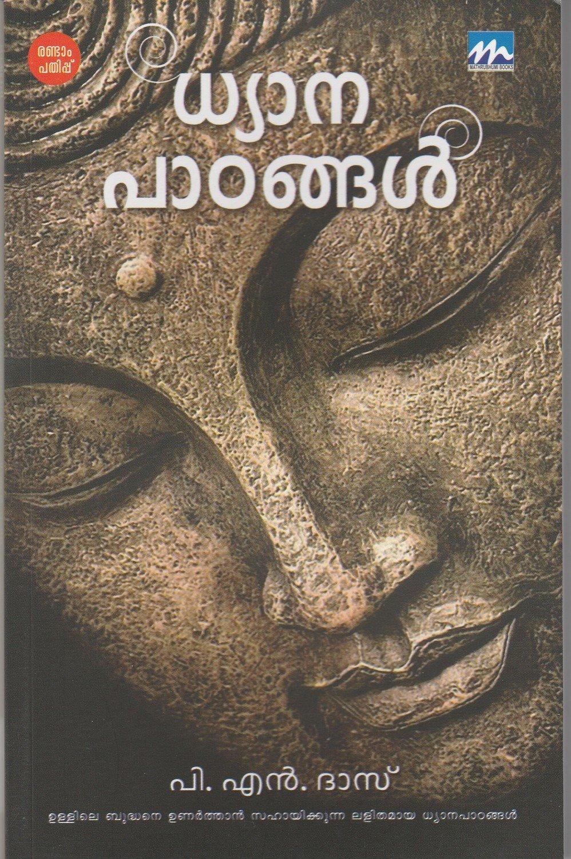 ധ്യാനപാഠങ്ങള് | Dhyanapadhangal by P.N. Das