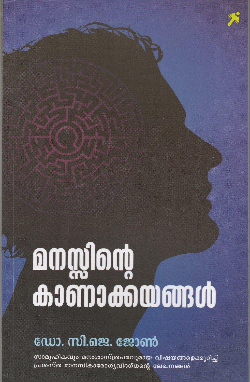 മനസ്സിന്റെ കാണാക്കയങ്ങള് | Manassinte Kanakkayangal by C.J. John