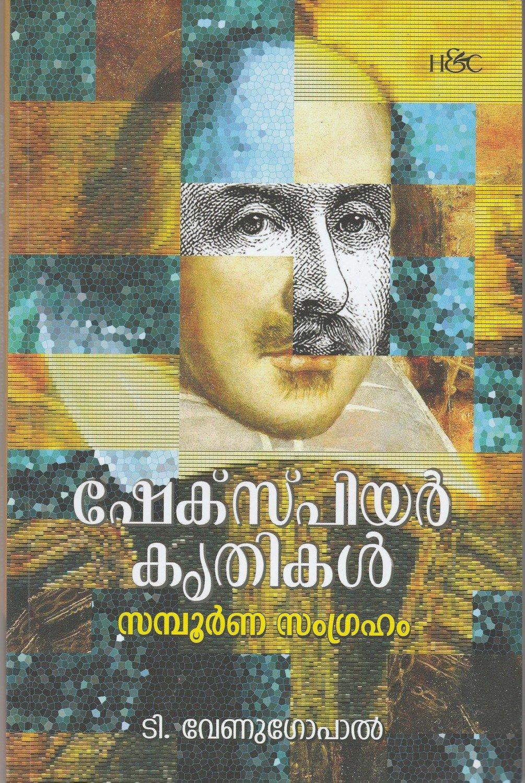 ഷേക്സ്പിയർ കൃതികൾ സമ്പൂർണ സംഗ്രഹം | Shakespear Krithikal Samboorna Samgraham by T. Venugopal