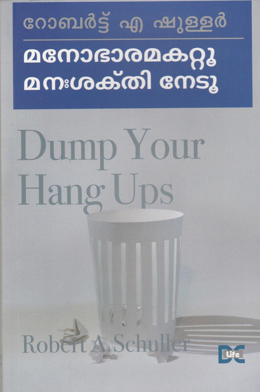 മനോഭാരമകറ്റു മനഃശക്തി നേടൂ | Manobharamakattoo Manasakthi Nedoo Dump Your Hang Ups by Robert A Schuller