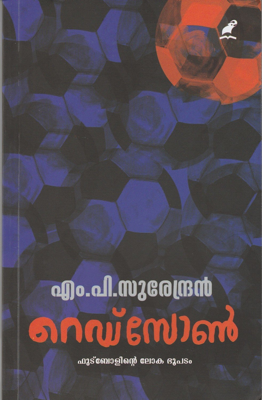 റെഡ് സോണ് |  Red Zone by M.P. Surendran