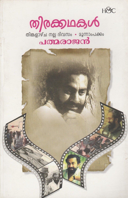 തിരക്കഥകൾ - തിങ്കളാഴ്ച്ച നല്ല ദിവസം - മൂന്നാംപക്കം | Thirakkathakal Thinkalazhcha Nalla Dhivasam Moonnamppakkam ( Screenplay ) by P. Padmarajan