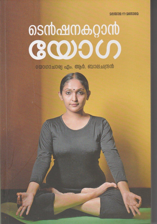 ടെൻഷനകറ്റാൻ യോഗ | Tenshanakattaan Yoga by M.R. Balachandran