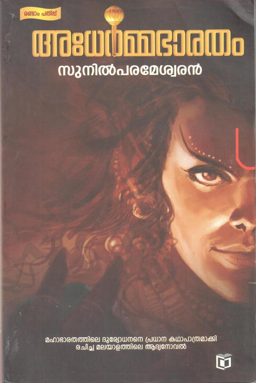 അഃ ധര്മ്മഭാരതം | Adharmma Bharatham by Sunil Parameswaran