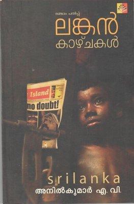 ലങ്കന് കാഴ്ചകള്   Lankan Kazhchakal by A.V. Anil Kumar