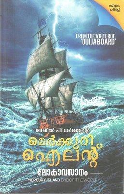 മെര്ക്കുറി ഐലന്റ് | Mercury Island by Akhil P Dharmajan