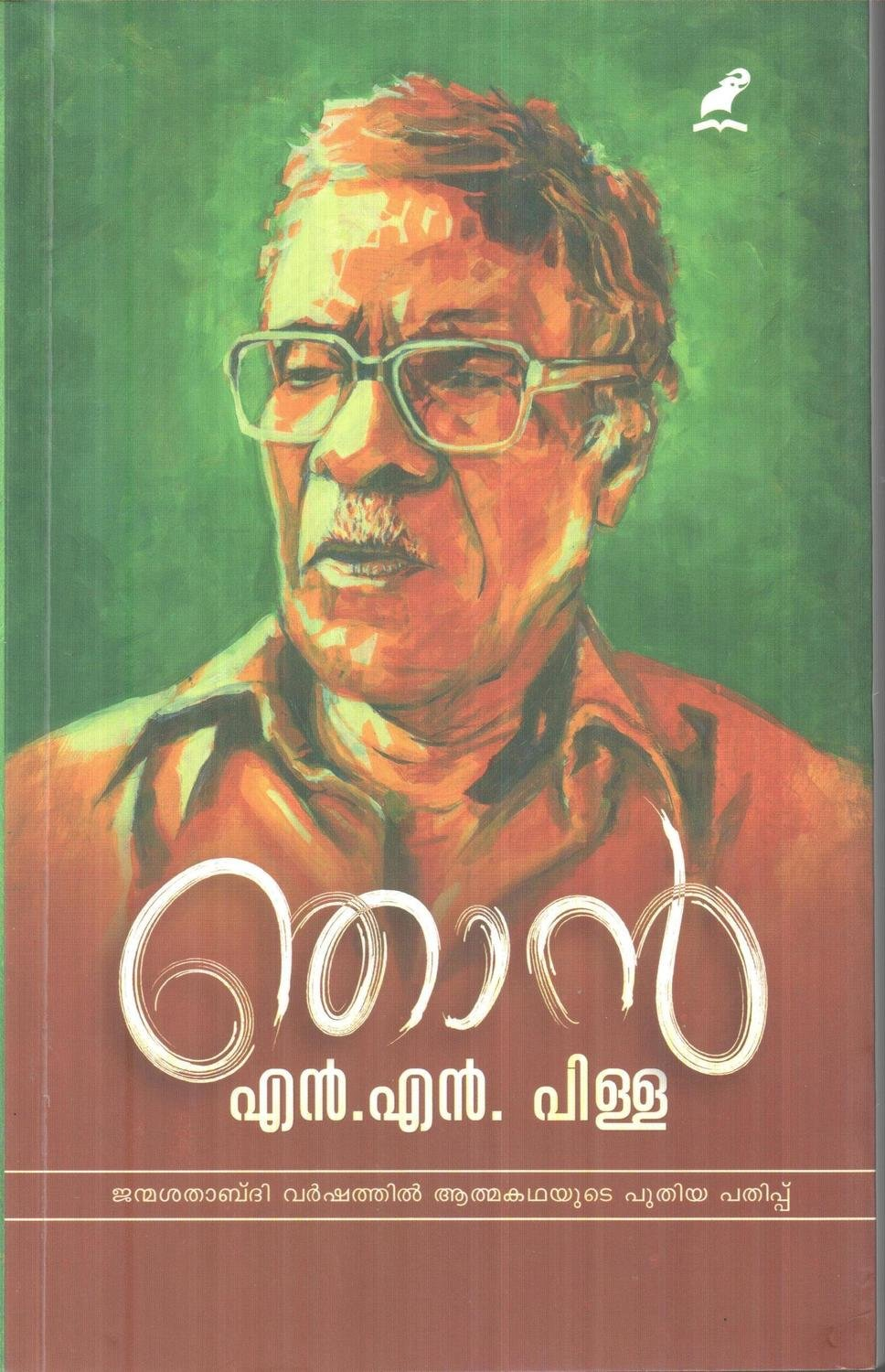 ഞാന്‍ | Njan by N.N. Pillai