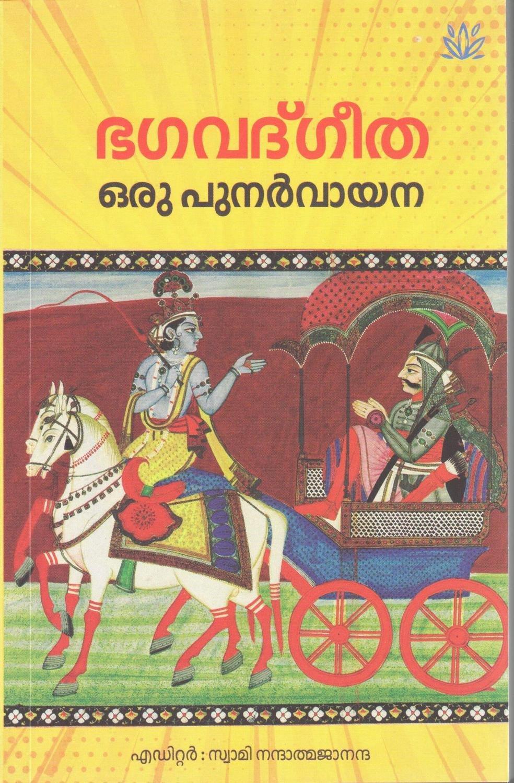 ഭഗവദ്ഗീത ഒരു പുനര് വായന | Bhagavadgeetha Oru Punarvayana by Swami Nandatmajananda