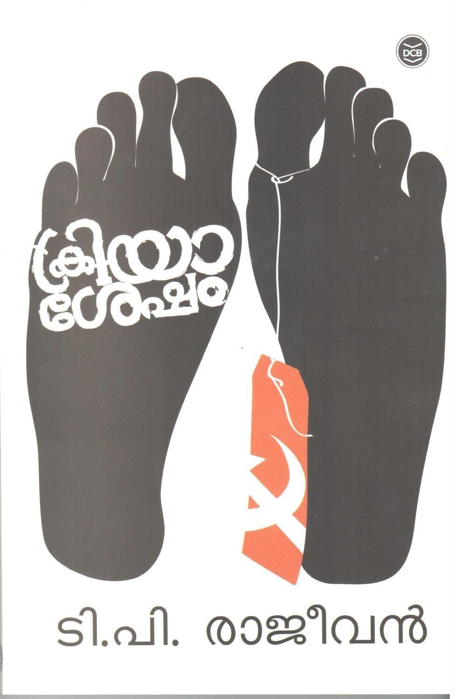 ക്രിയാശേഷം | Kriyasesham by T.P. Rajeevan