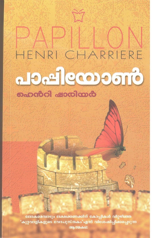 പാപ്പിയോണ് | Papillon by Henri Charriere