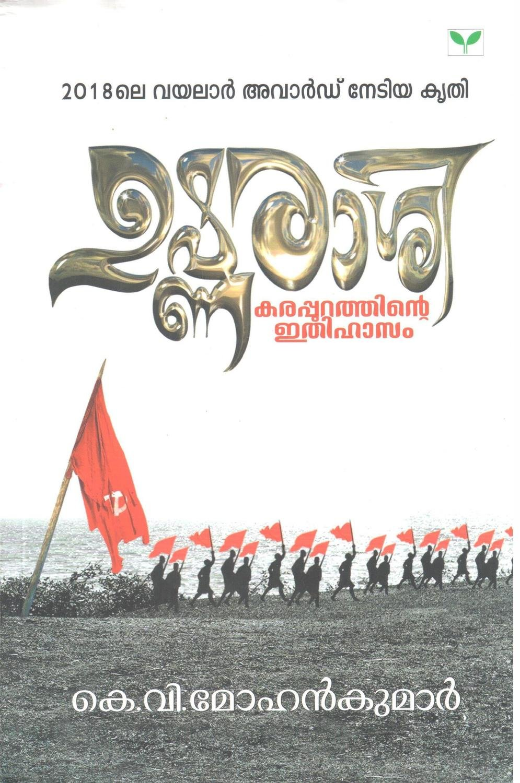 ഉഷ്ണരാശി | Ushnarasi by K.V. Mohan Kumar