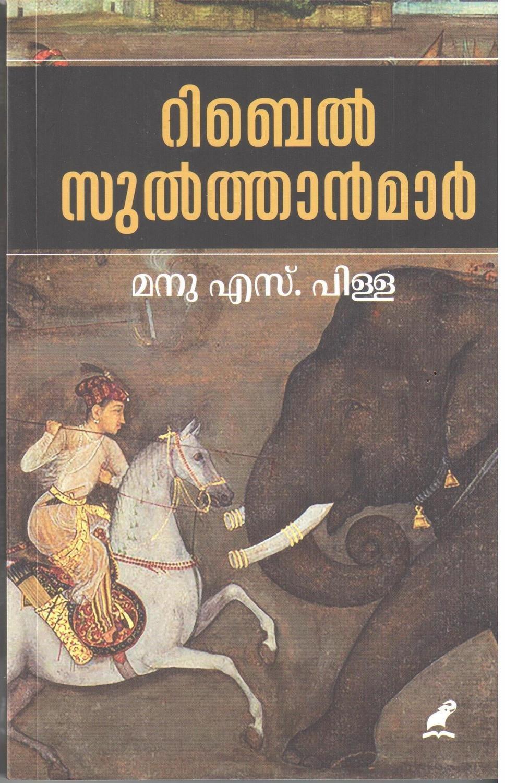റിബൽ സുൽത്താന്മാർ   Rebel Sulthanmar by Manu S Pillai (History)