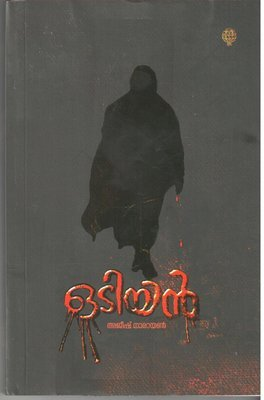 ഒടിയൻ | Odiyan by Ajeesh Narayanan