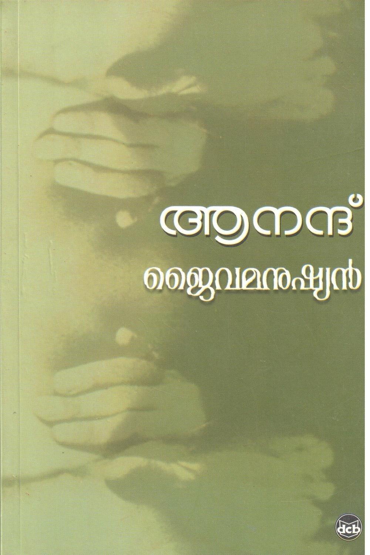 ജൈവമനുഷ്യന് | Jaivamanushyan by Anand