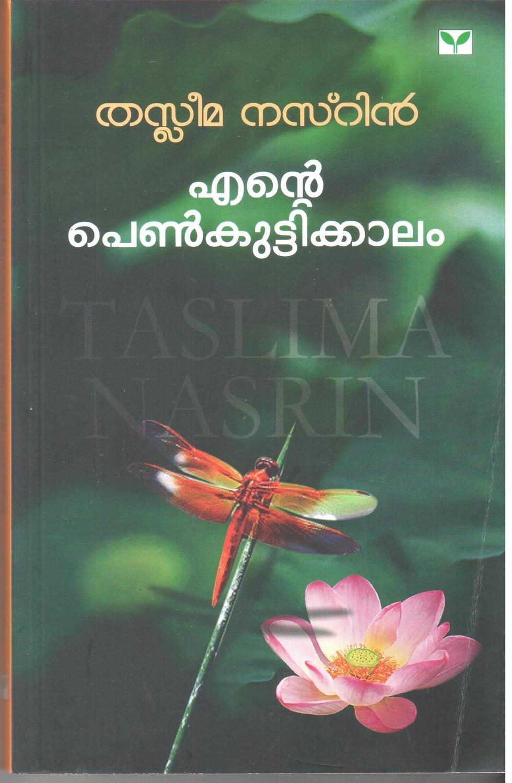 എന്റെ പെൺകുട്ടിക്കാലം | Ente Penkuttikalam by Taslima Nasrin