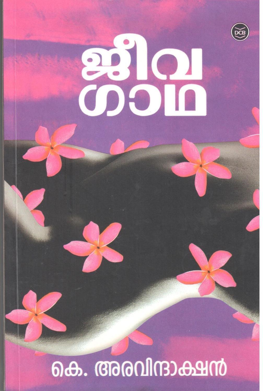 ജീവഗാഥ | Jeevagadha by K, Aravindhakshan