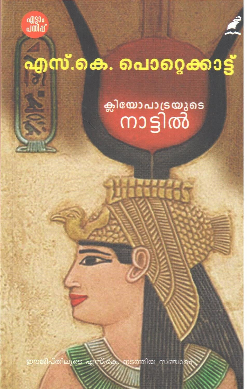 ക്ളിയോപാട്രയുടെ നാട്ടില് | Cleopatrayude Nattil by S.K. Pottekkatt