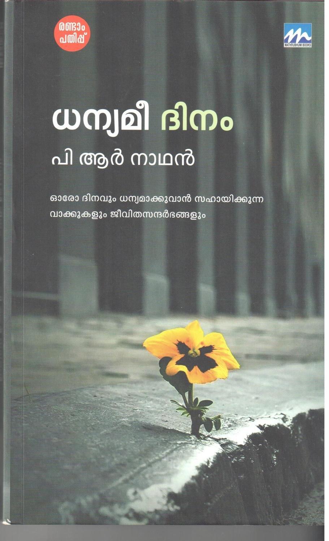 ധന്യമീ ദിനം | Dhanyamee Dinam by P.R. Nathan
