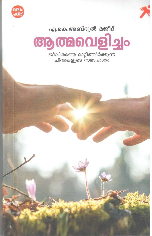 ആത്മവെളിച്ചം | Athmavelicham by A.K. Abdul Majeed
