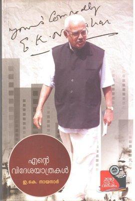 എന്റെ വിദേശായാത്രകൾ   Ente Videsa Yathrakal by E,K. Nayanar