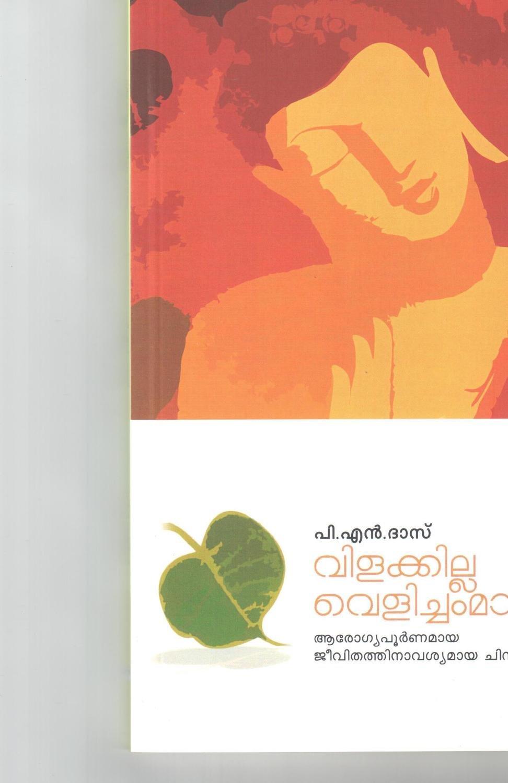 വിളക്കില്ല വെളിച്ചം മാത്രം | Vilakkilla Velicham Mathram P.N. Das