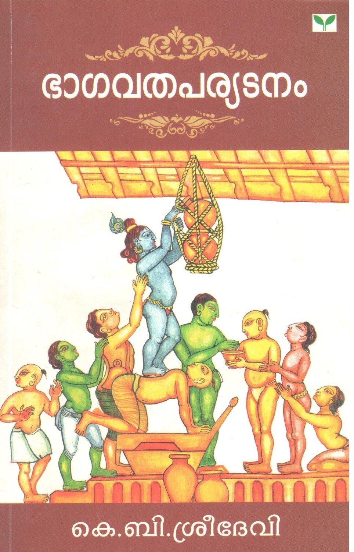 ഭാഗവതപര്യടനം | Bhagavatha paryatanam by K.B. Sreedevi