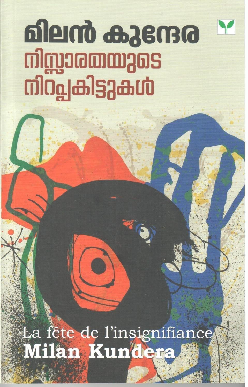നിസ്സാരതയുടെ നിറപ്പകിട്ടുകൾ | Nissarathayute Nirappakittukal by Milan Kundera