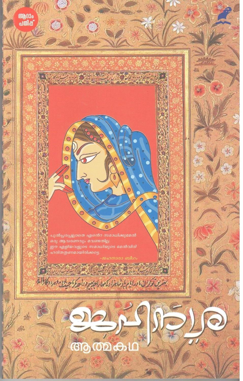 ജഹനാര | Jahanara by Jahanara Beegam