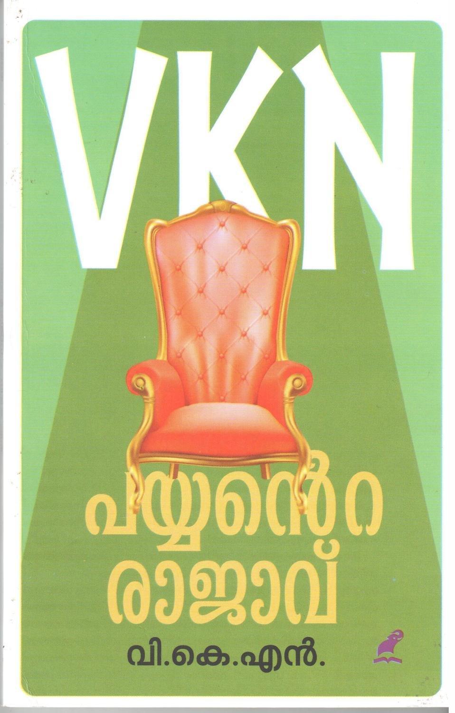 പയ്യന്റെ രാജാവ് | Payyante Rajavu by VKN