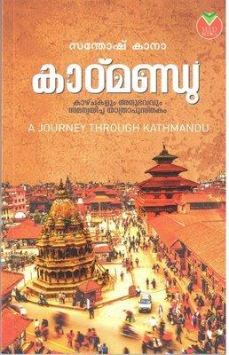 കാഠ്മണ്ഡു   Kathmandu by Santhosh Kumar Kana