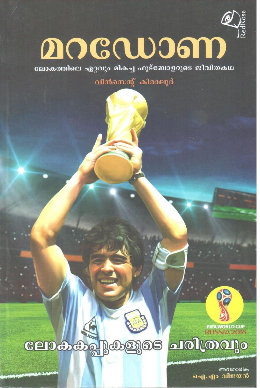 മറഡോണ | Maradona by Vincent Kiraloor