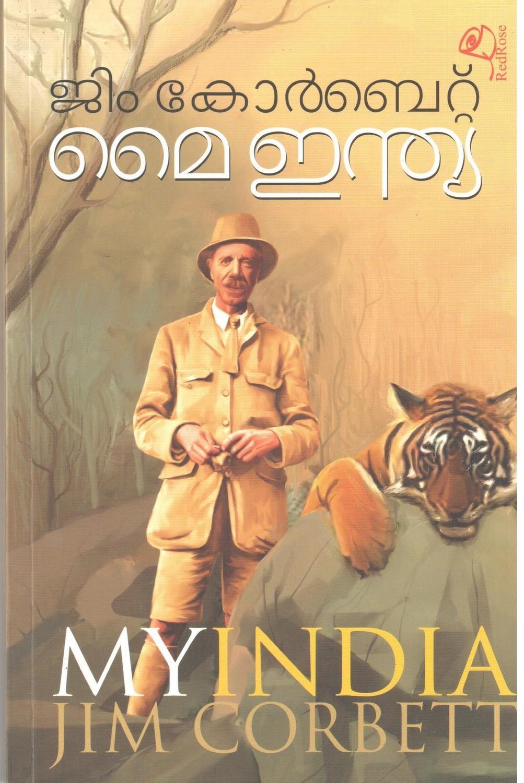 മൈ ഇന്ത്യ | My India by Jim Corbett