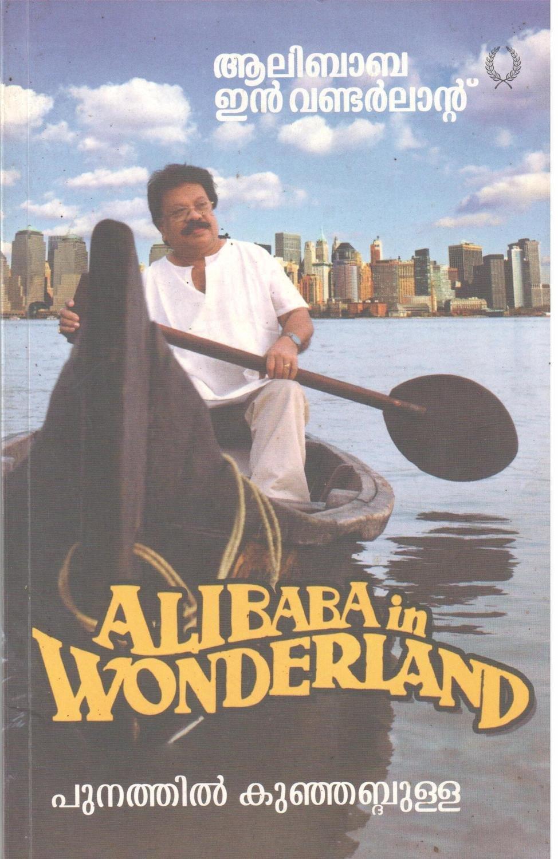 ആലിബാബ ഇന് വണ്ടര്ലാന്ഡ് | Alibaba in Wonderland by Punathil Kunjabdhulla