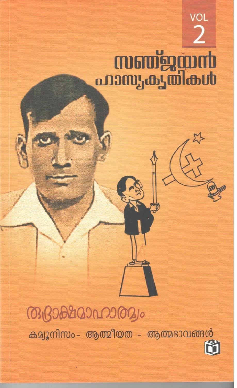 രുദ്രാക്ഷമാഹാത്മ്യം | Rudrakshamahathmyam - Vol 2 by Sanjayan