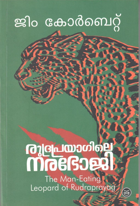 രുദ്രപ്രയോഗിലെ നരഭോജി | The Man Eating Leopard of Rudraprayag by Jim Jim Corbett