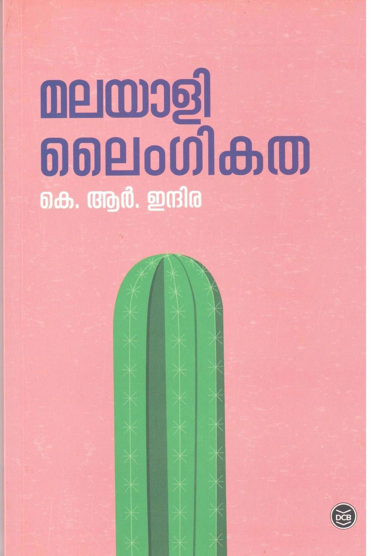 മലയാളി ലൈംഗികത | Malayali Laingikatha by K.R. Indira
