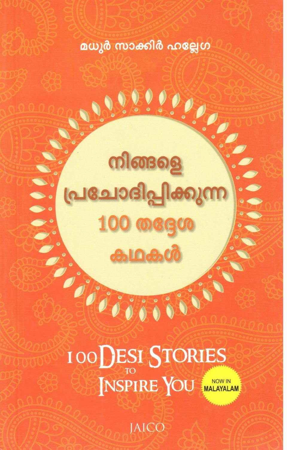 100 Desi Stories To Inspire You by 	Madhur Zakir Hallegua