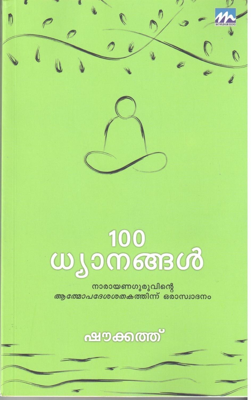 100 ധ്യാനങ്ങള് | 100 Dhyanangal by Shoukath