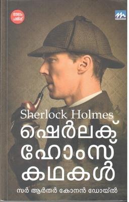 ഷെര്ലക് ഹോംസ് കഥകള് | Sherlock Homes Kadhakalll by Sir Arthur Conan Doyle