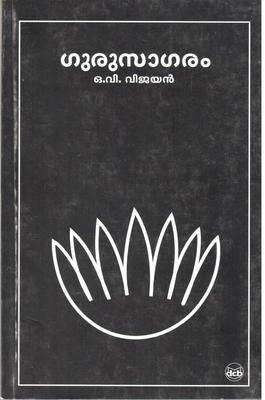 ഗുരുസാഗരം | Gurusaagaram by O.V. Vijayan