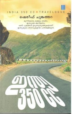 ഇന്ത്യ 350CC   India 350CC by Shareef Chungathara