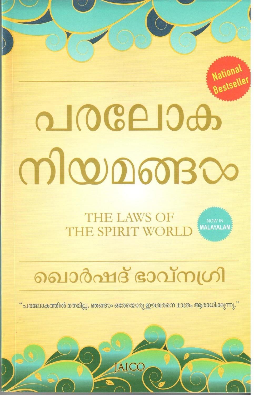 പരലോക നിയമങ്ങൾ | Paraloka Niyamangal ( The Laws of the Spirit World ) by by Khorshed Bhavnagri