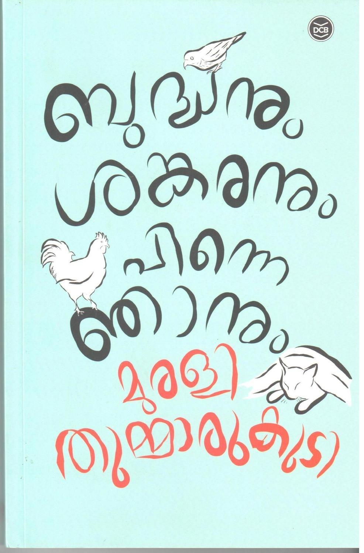 ബുദ്ധനും ശങ്കരനും പിന്നെ ഞാനും | Buddanum Sankaranum Pinen Njanum by Muralee Thummarukudi