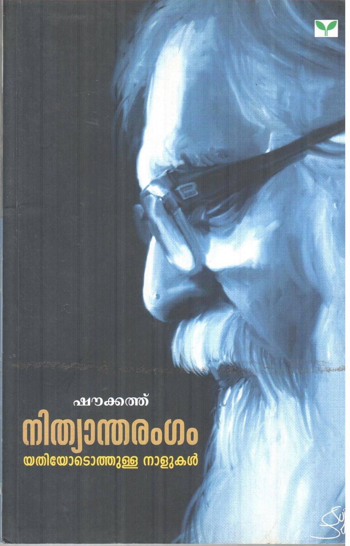 നിത്യാന്തരംഗം | Nithyantharangam by Shoukath