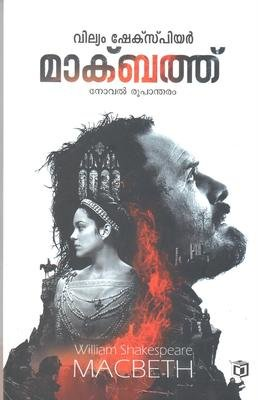 മാക്ബത്ത് | Macbeth by William Shakespere