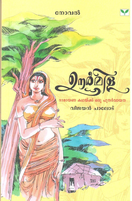 ഊര്മിള | Urmila by Vijayan Chalod