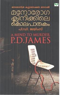 മനോരോഗക്ലിനിക്കിലെ കൊലപാതകം | Manorogaclinikkile Kolapathakam ( A Mind to Murder ) by P.D. James