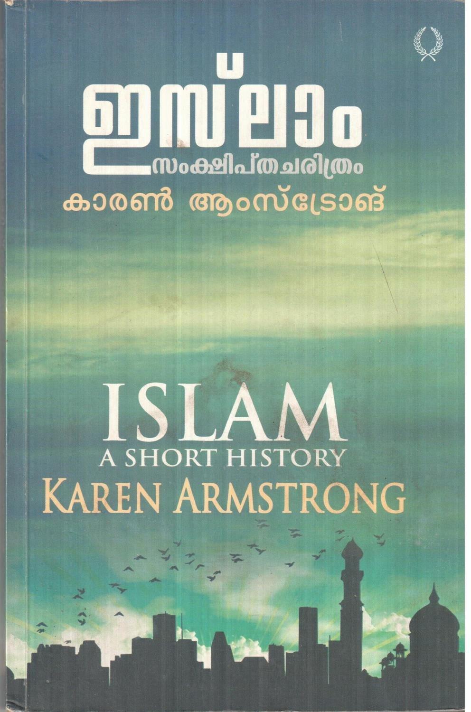 ഇസ്ലാം സംക്ഷിപ്ത ചരിത്രം | Islam Samshiptha Charithram by Karen Armstrong