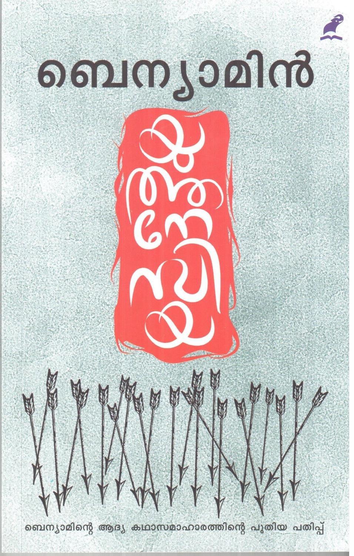 യുത്തനേസിയ | Euthanasia by Benyamin